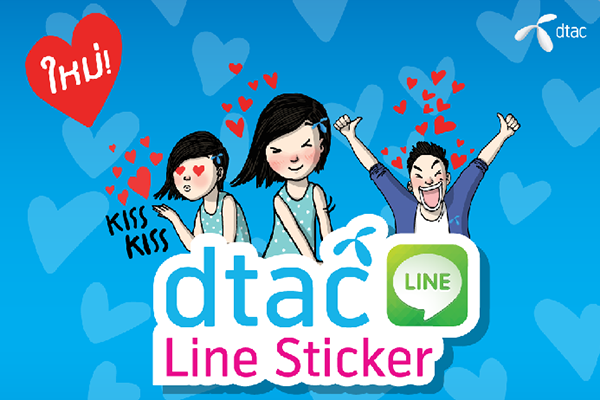 dtac_sticker_line_love_you_like crazy2