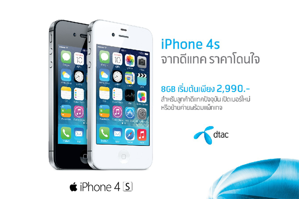 iphone4s_dtac_2990