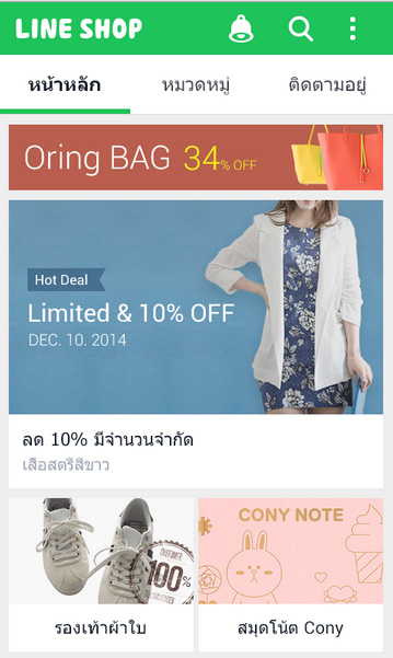 line_shop