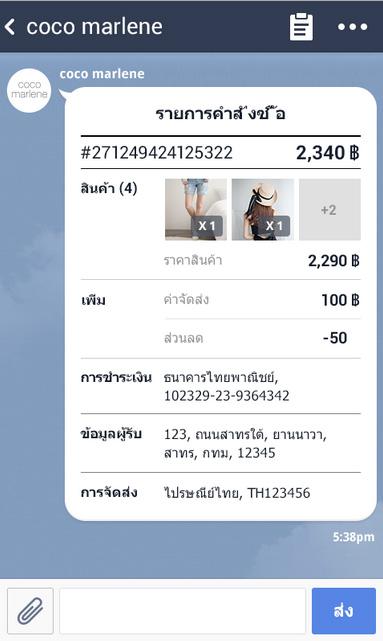 line_shop3