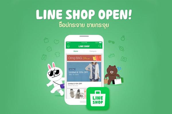 line_shop_thailand