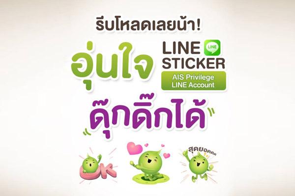 ais_sticker
