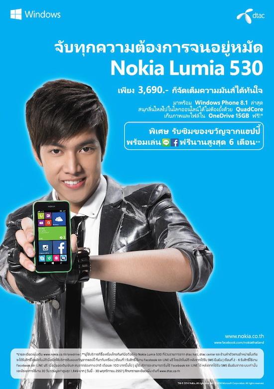 Nokia A5 080814