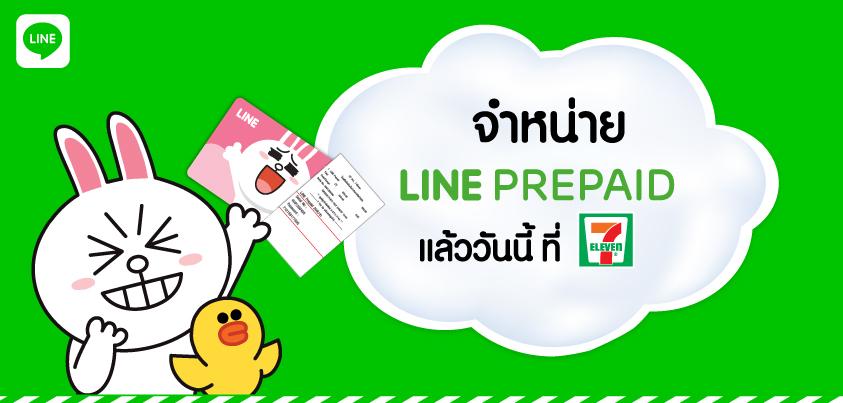 4_843x403_LINE__7-11_FBBoost