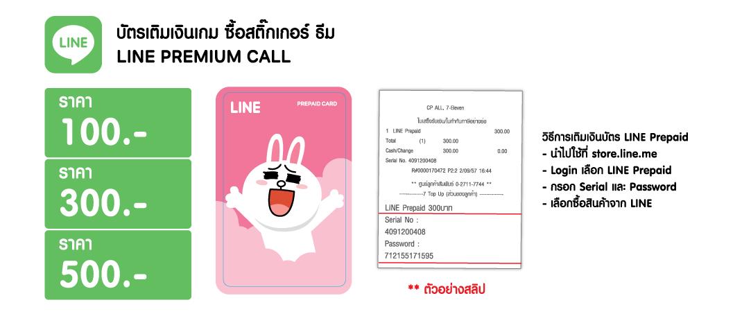 520x260px_Leaflet_LINE_7-11_Ds4-01