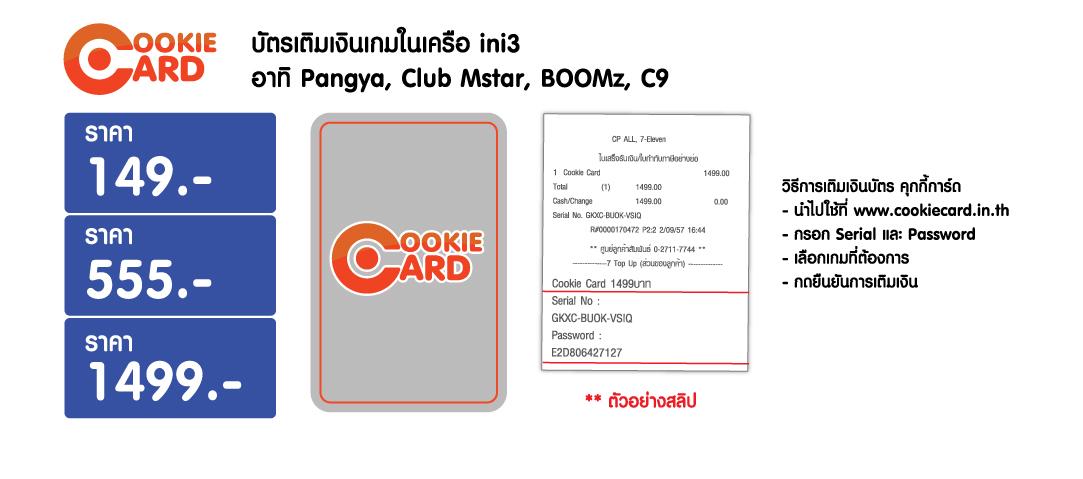 520x260px_Leaflet_LINE_7-11_Ds4-02