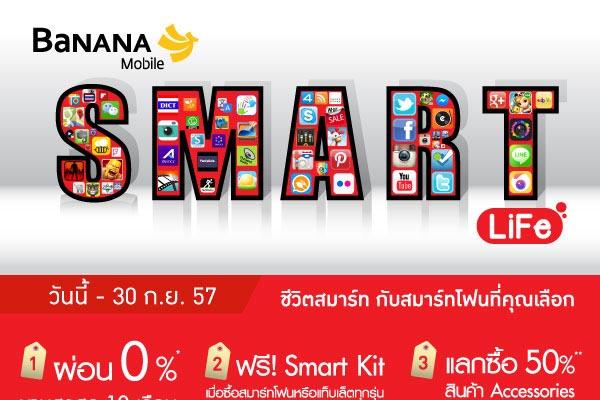 BNM-Smart-life