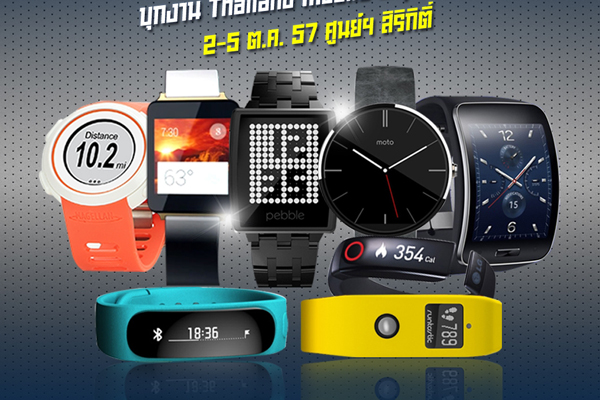 Banner-Android-Wear-TME2014-600