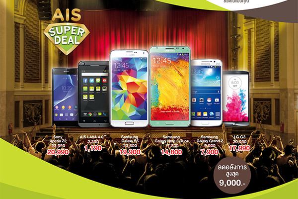ais_super_deal