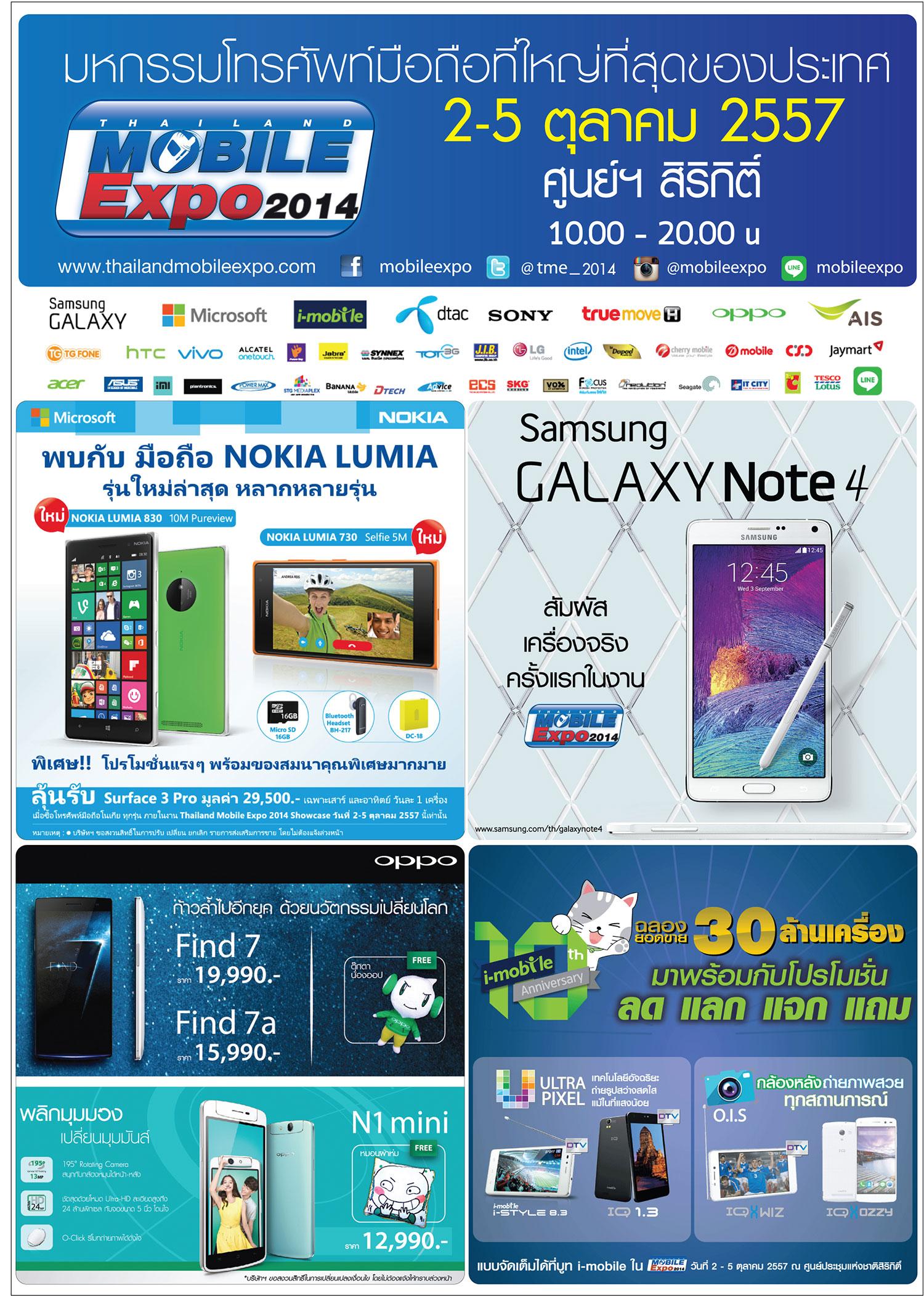 Mobile Expo 2014