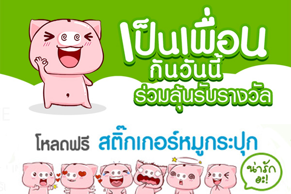 sticker_line_kapook