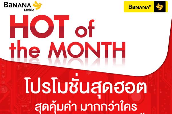 (ตุลาคม) Hot Of The Month 2014