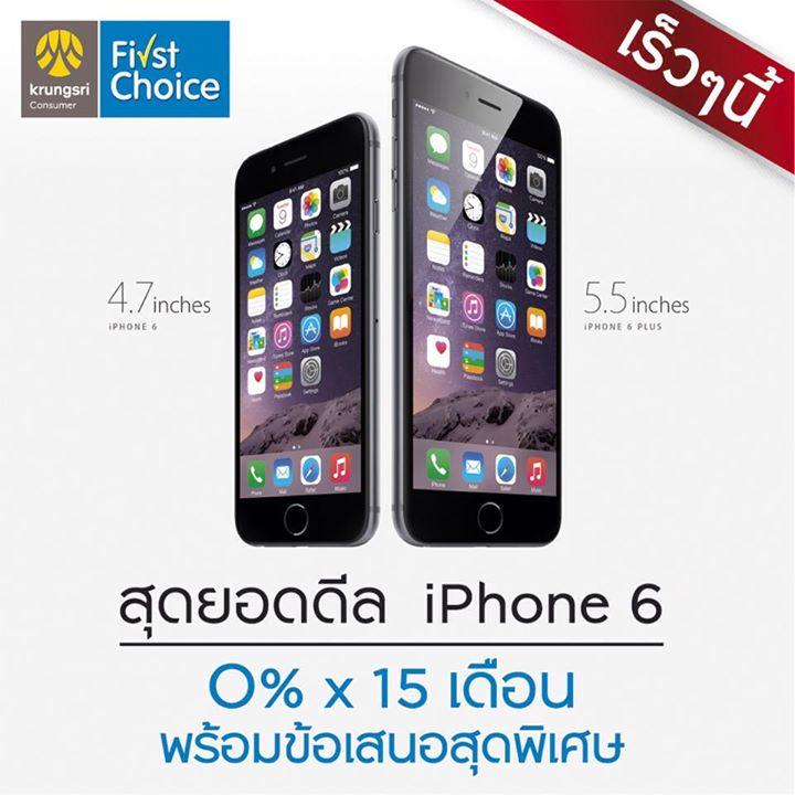 iphone 6 ผ่อน 0% กรุงศรี