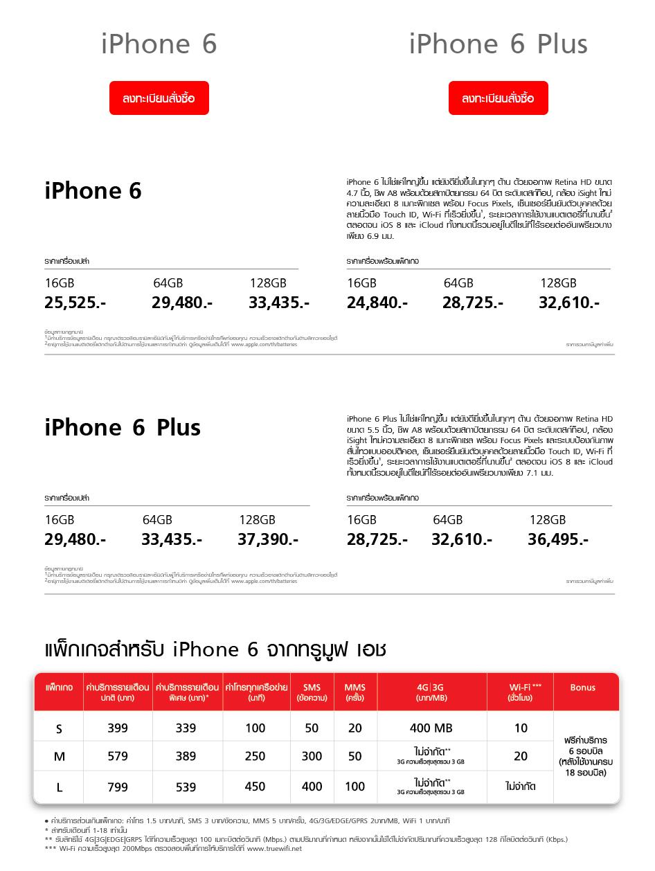 TrueMove H iPhone