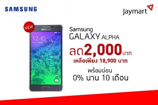 Samsung galaxy alpha_jaymart