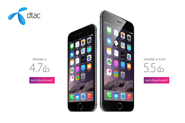 dtac_iphone6_price