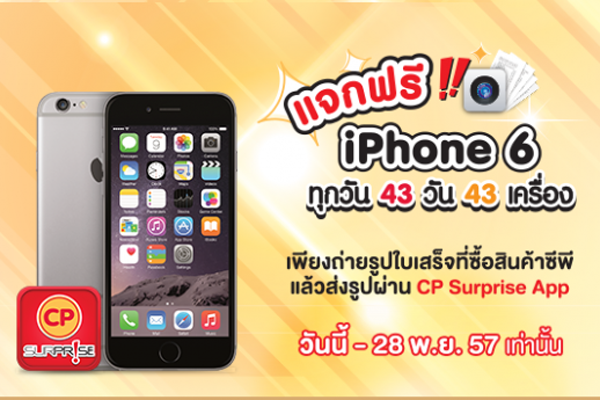 free_iphone_cp
