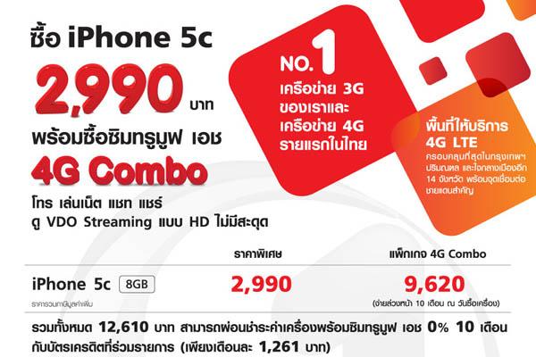 iPhone_5c_2990_2_600