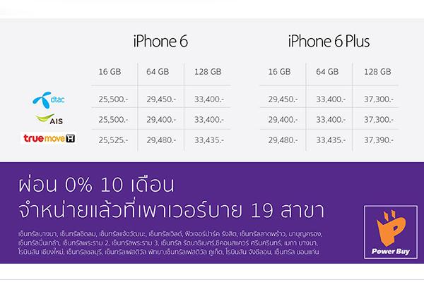 iphone 6_940*infi