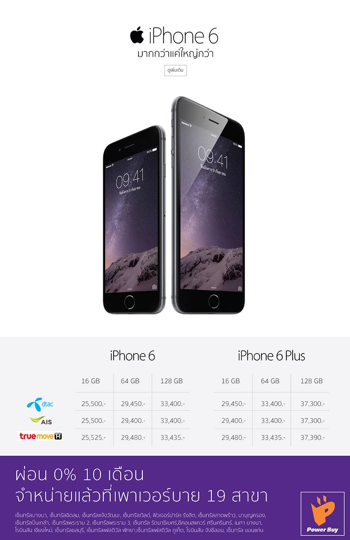 iphone-6_940_infi