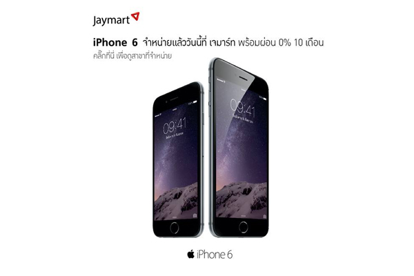 jaymart_iphone6