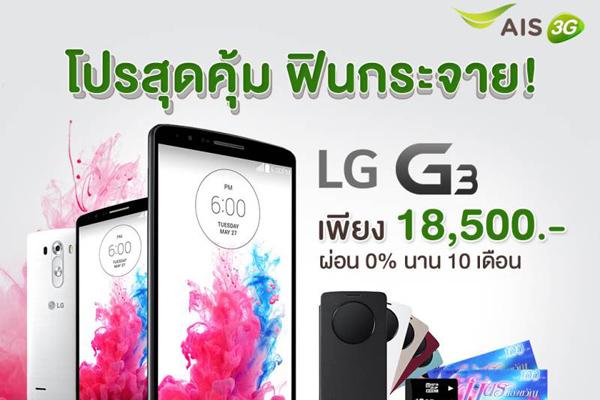 ais_LGG3