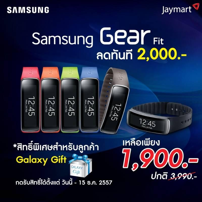 Jaymart Gear fit