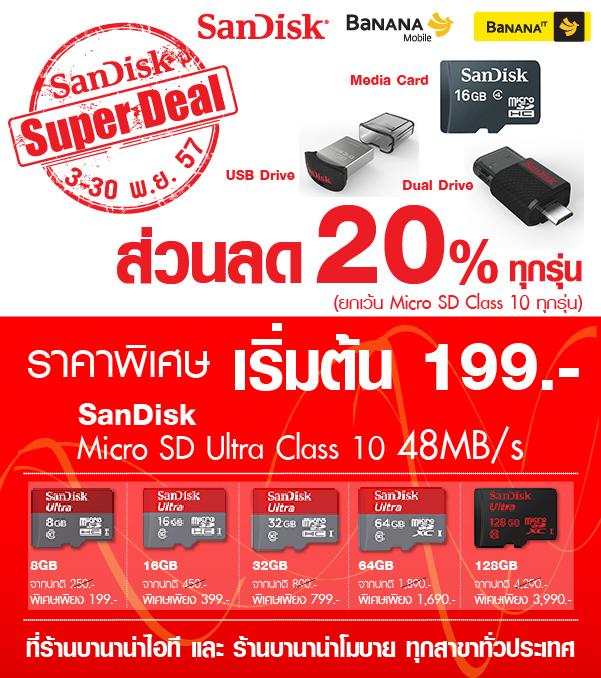 Benner Web SanDisk Super Deal_600 x