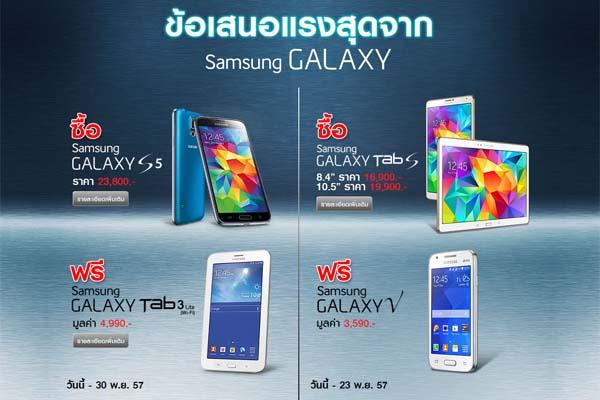Samsung GALAXY ซื้อ1 ฟรี1