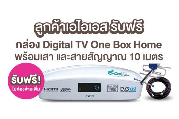 ais_free_tv_digital