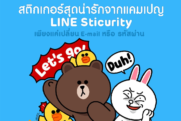 line_security_free