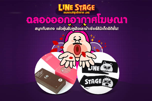 line_stage