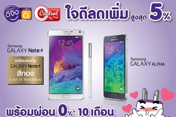 note4_powerbuy
