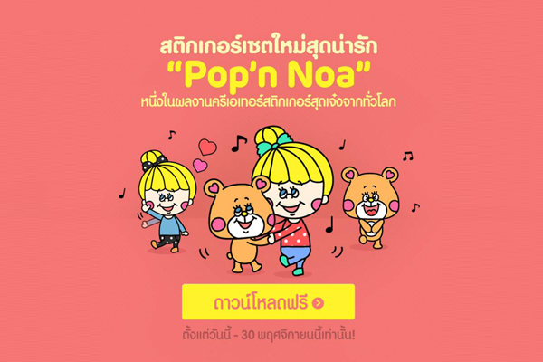 stick_line_pop_noa