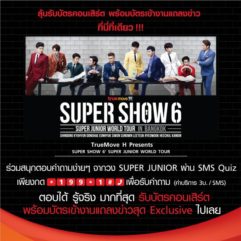 super junior live in bangkok