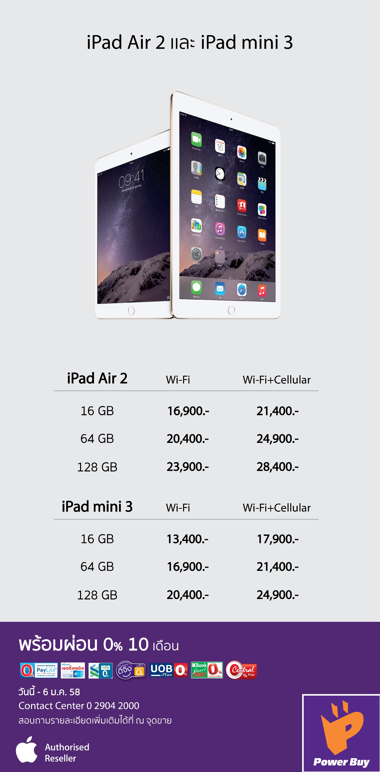 Poster iPad Air2 60x80