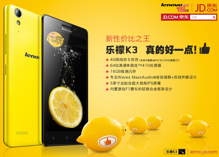 Lenovo-K3-Music-Lemon (2)