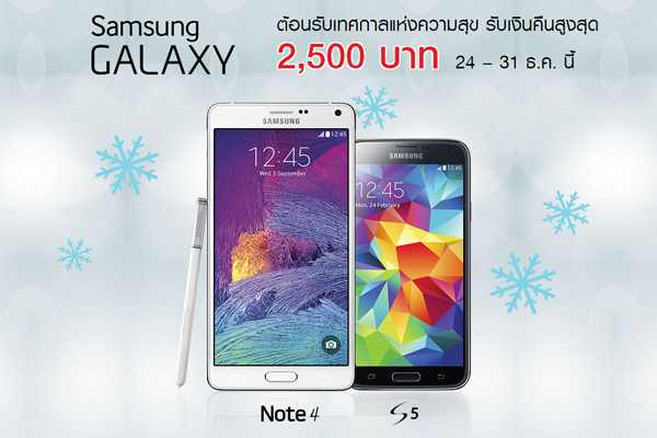 Samsung Galaxy New Promotion600
