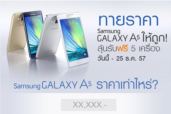 SamsungA5ราคา