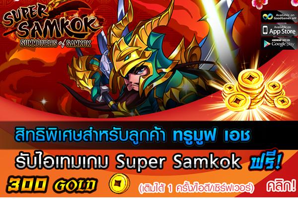 Super Somkok 900