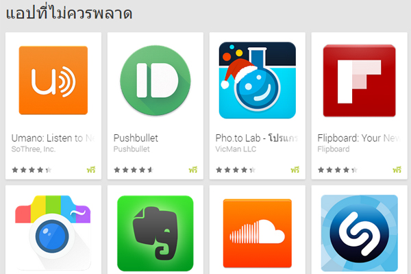 app_android