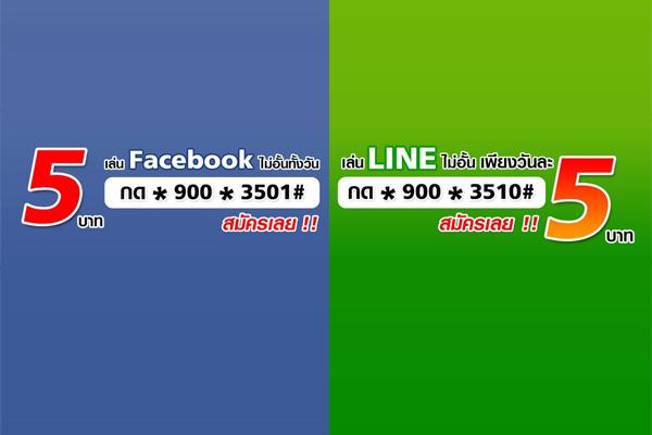 facebook_line_5_บาท