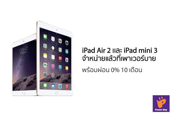 ipad_mini3_power_buy