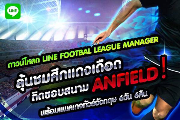 line_football