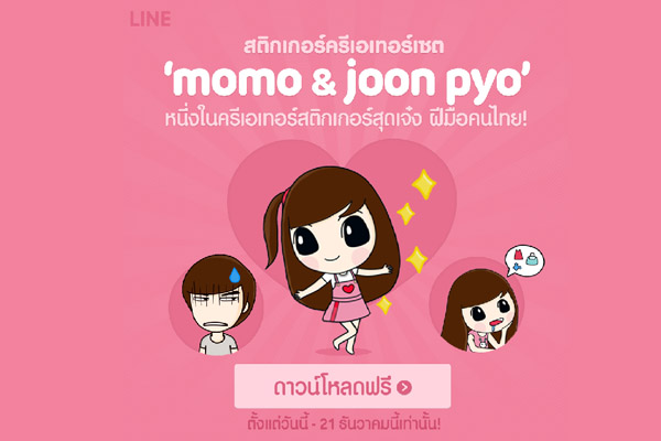 line_sticker_momojoon