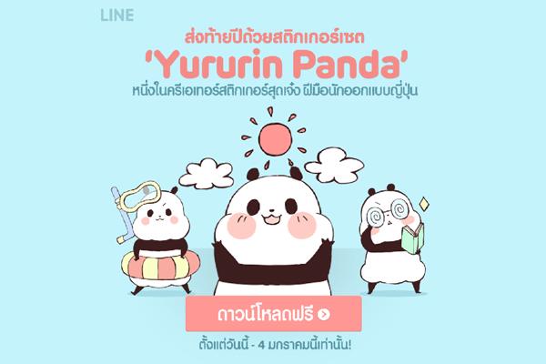 yururin_panda