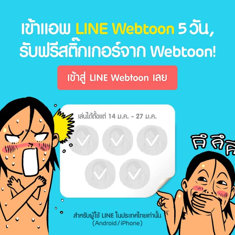 LINE Webtoon sticker free