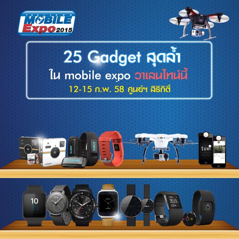 Mobile Expo 2015