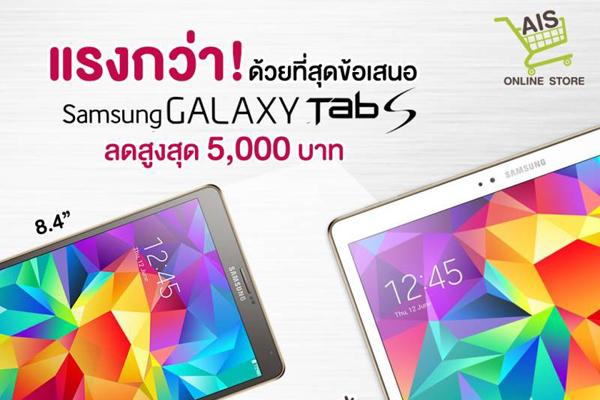 Samsung GALAXY Tab S ais