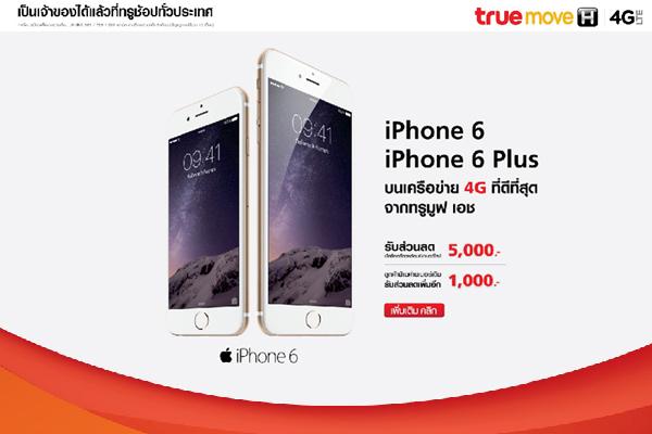 iphone6_truemove